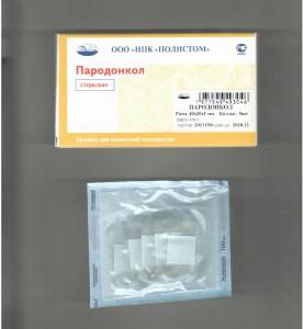 Пародонкол хирургичкский